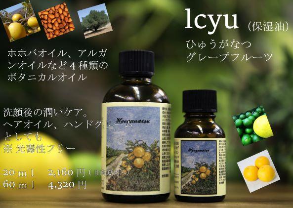 lcyu、保湿オイル、フェイスオイル、美容オイル